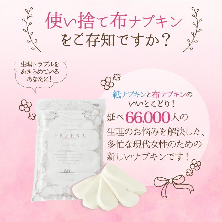 使い捨て布ナプキンをご存じですか?