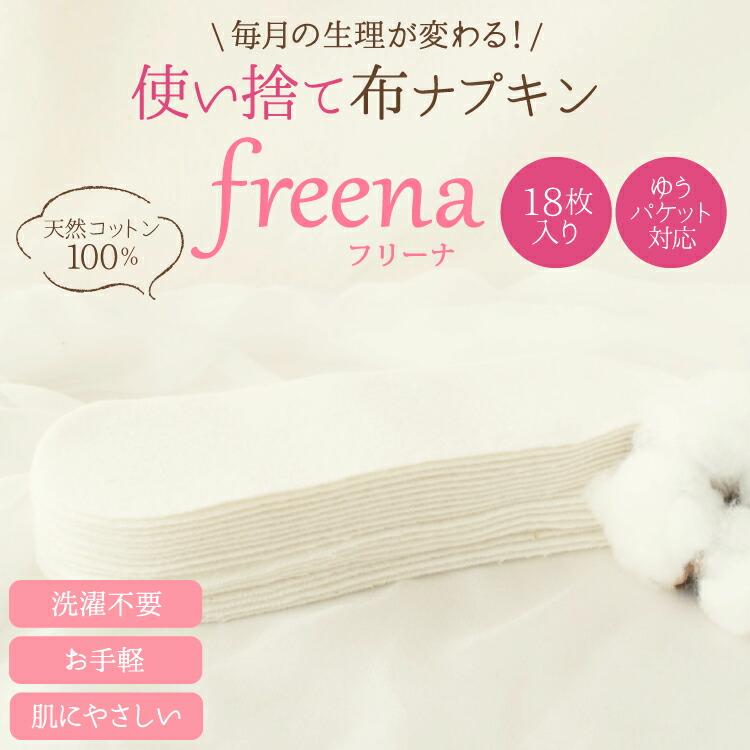 使い捨て布ナプキン フリーナ