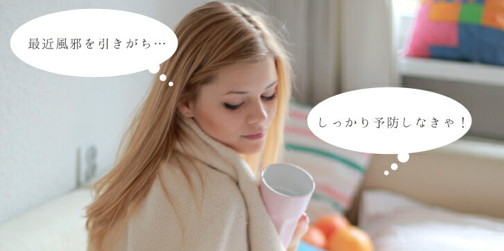 最近風邪を引きがち