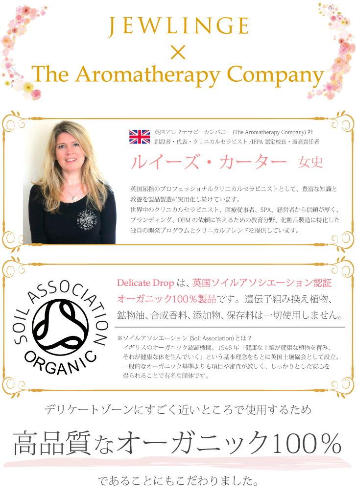ジュランジェとアロマテラピーカンパニーのコラボ商品!高品質なオーガニック100%