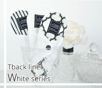 Tバックライナー ホワイトシリーズ