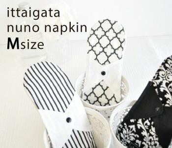 一体型布ナプキン Mサイズ
