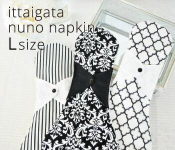 一体型布ナプキン Lサイズ