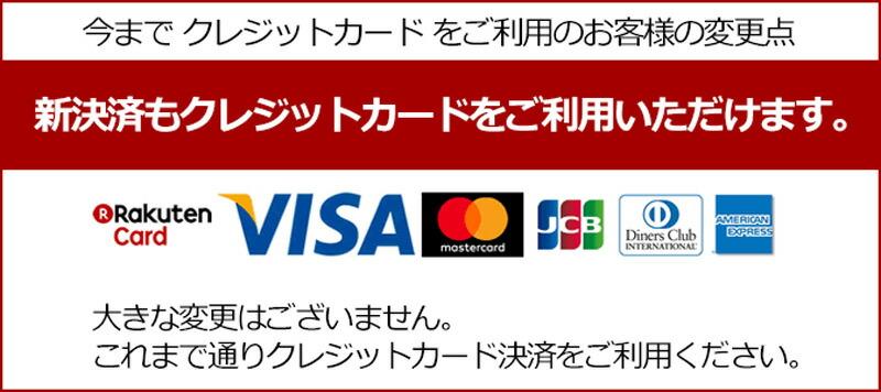 今までクレジットカードをご利用のお客様の変更点