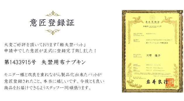意匠登録証