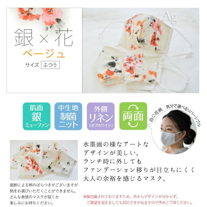 銀×花ベージュ