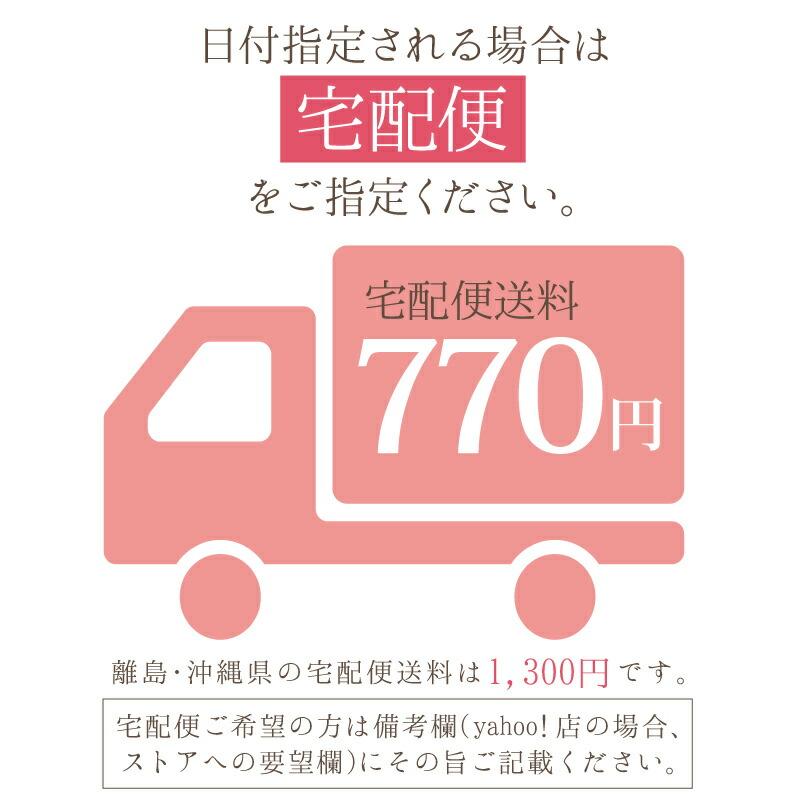 日付け指定の場合は宅配便(770円)