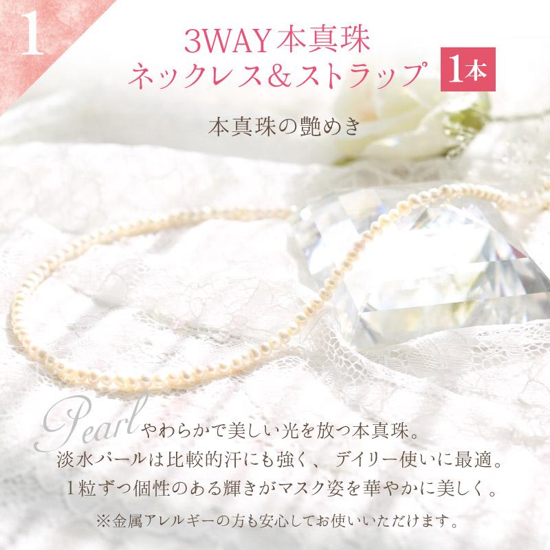 3WAY本真珠ネックレス&ストラップ