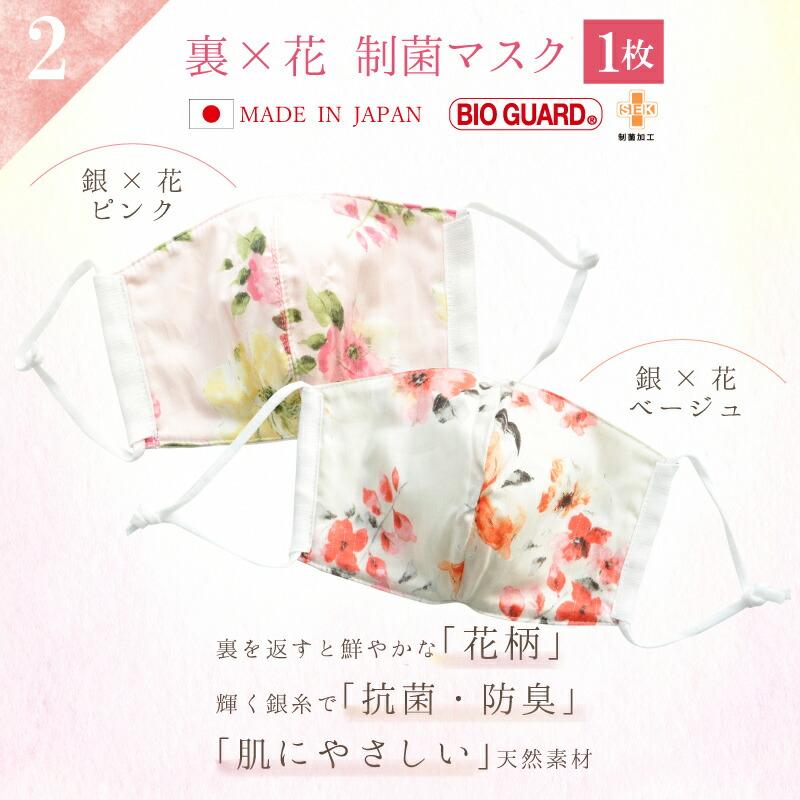 裏×花制菌布マスク