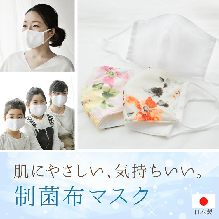洗える制菌布マスク特集