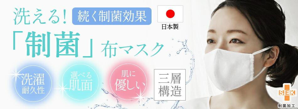 安心の日本製!洗っても制菌効果続く