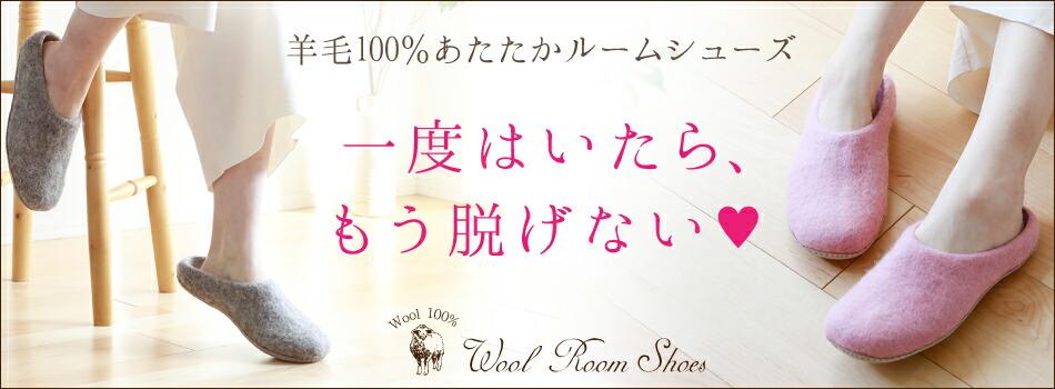贅沢ウール100%