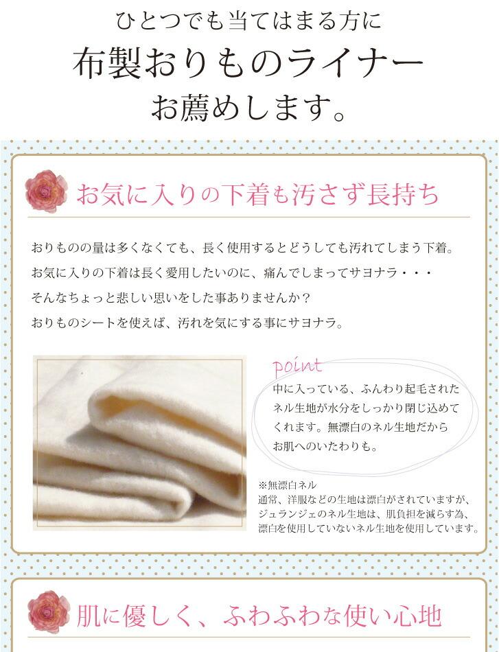 布ナプキン ローズ染めライナー3枚セット おすすめ1