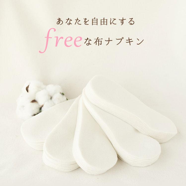 あなたを自由にするフリーな布ナプキン