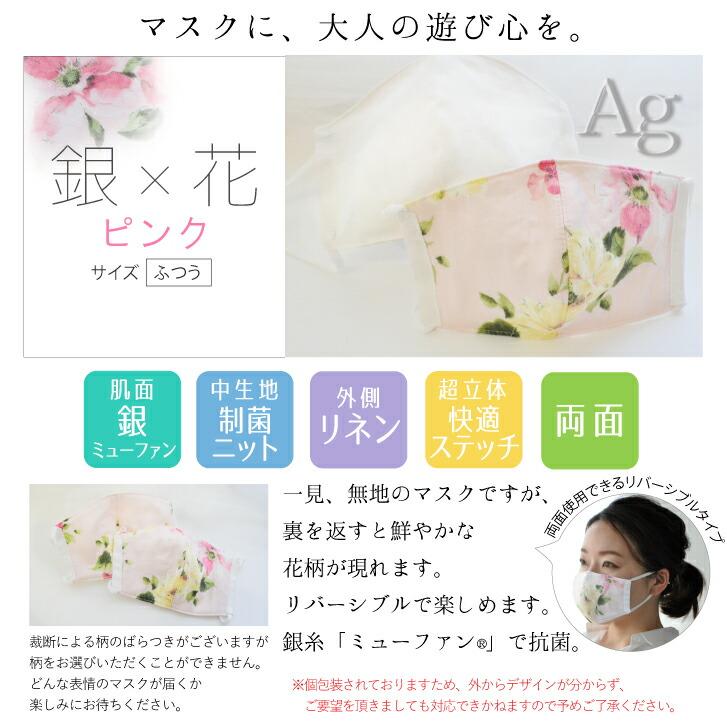 銀×花ピンク
