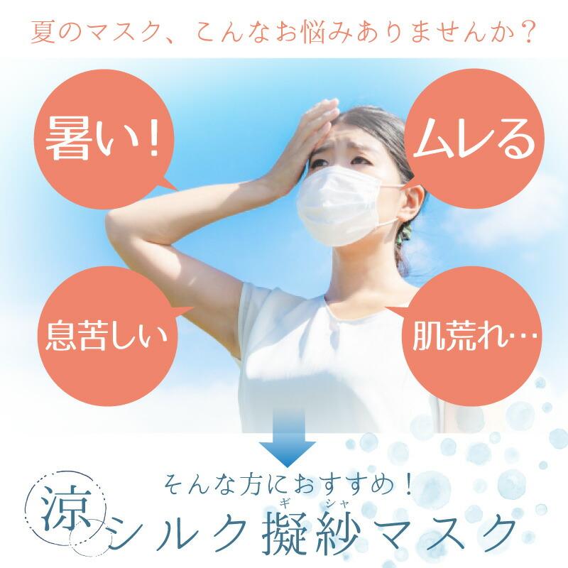 夏のマスク、こんなお悩みありませんか