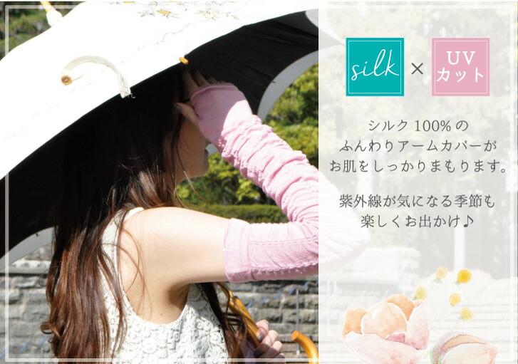 紫外線の強い日に、シルクアームカバーを着用してUV対策する女性のイメージ画像