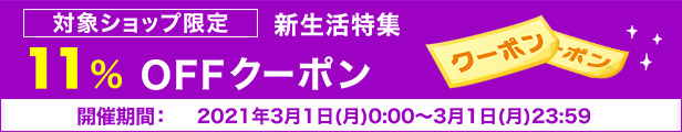 税込5,000円購入で11%OFFクーポン