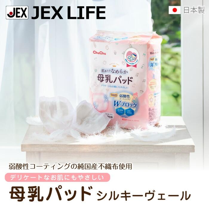 弱酸性コーティングの純国産不織布使用 母乳パッド シルキーヴェール