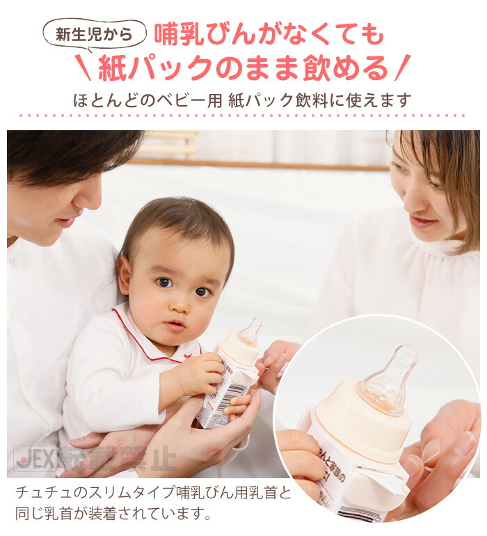 哺乳瓶がなくても新生児から紙パックのまま飲める。チュチュのスリムタイプ哺乳びん用乳首と同じ乳首が装着されています