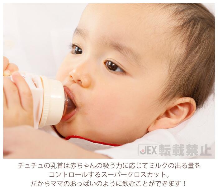チュチュの乳首は赤ちゃんの吸う力に応じてミルクの出る量をコントロールするスーパークロスカット。だからママのおっぱいのように飲むことができます!