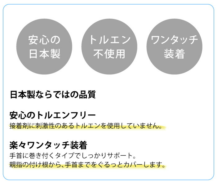 安心の日本製、トルエン不使用、ワンタッチ装着