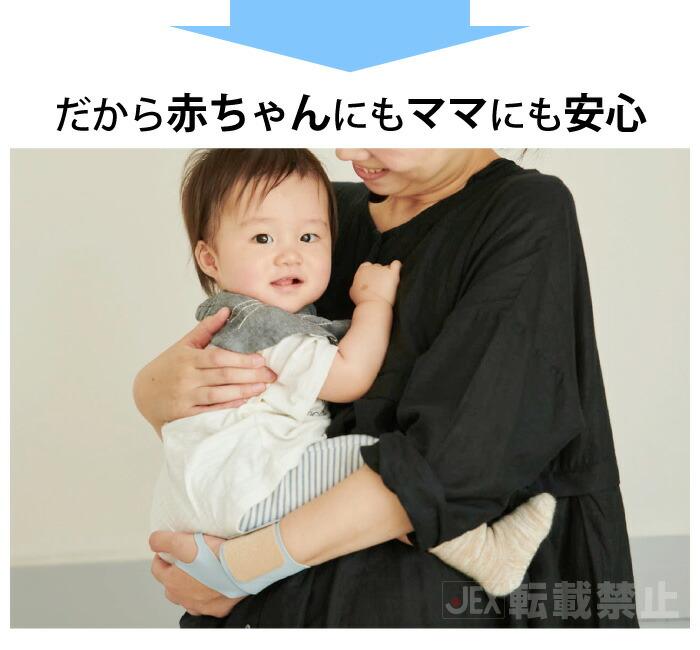 赤ちゃんにもママにも安心のママリストケアバンド