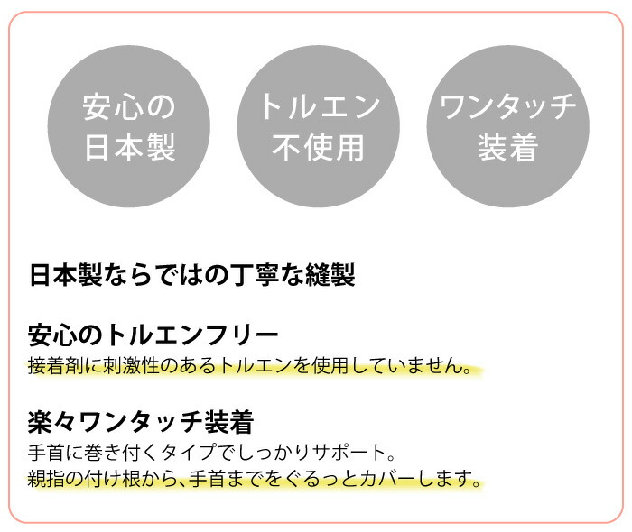 ママリストケアバンドは安心の日本製、トルエン不使用、楽々ワンタッチ装着