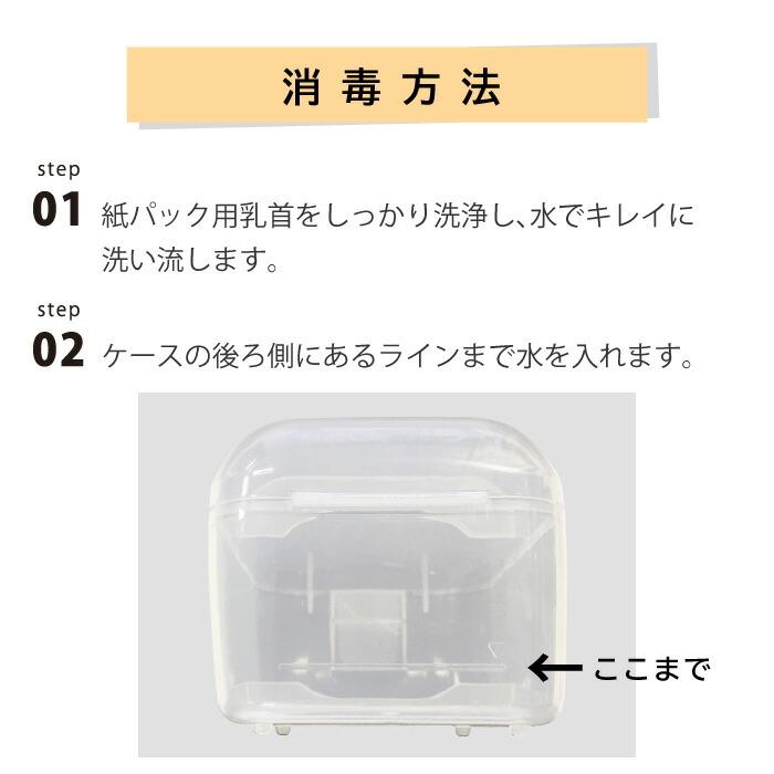 紙パック用乳首の消毒方法