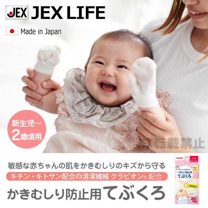 敏感な赤ちゃんの肌をかきむしりのキズから守るかきむしり防止用手袋