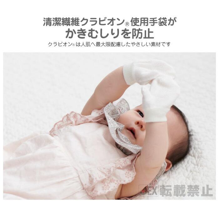 清潔繊維クラビオンがかきむしりを防止