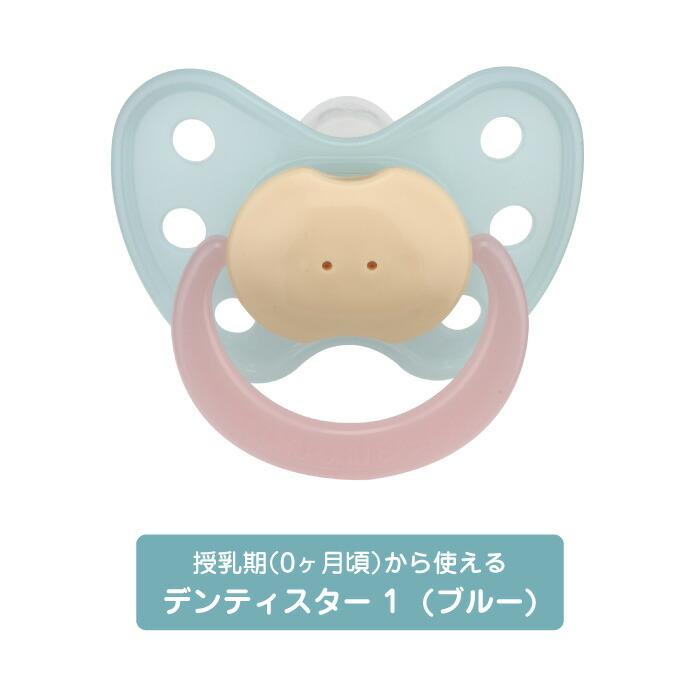 授乳期(0ヶ月頃)から使えるデンティスター 1(ブルー)