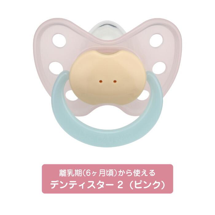 離乳期(6ヶ月頃)から使えるデンティスター 2(ピンク)