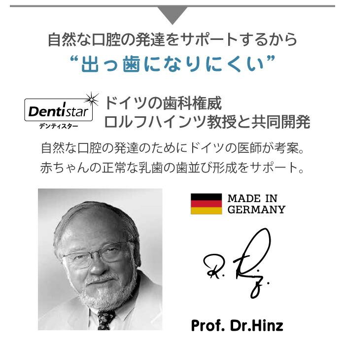 ドイツの歯科権威ロルフハインツ教授と共同開発 自然な口腔の発達をサポートするから出っ歯になりにくい