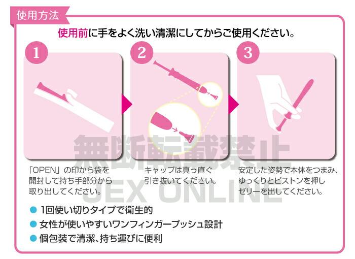 使用方法。1回使い切りタイプで衛生的。女性が使いやすいワンフィンガープッシュ設計。個包装で清潔、持ち運びに便利