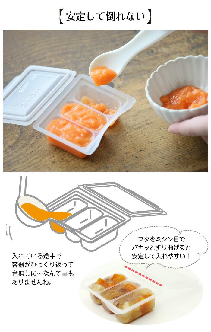 離乳食保存容器