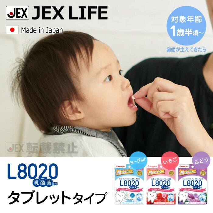 L8020乳酸菌使用タブレット