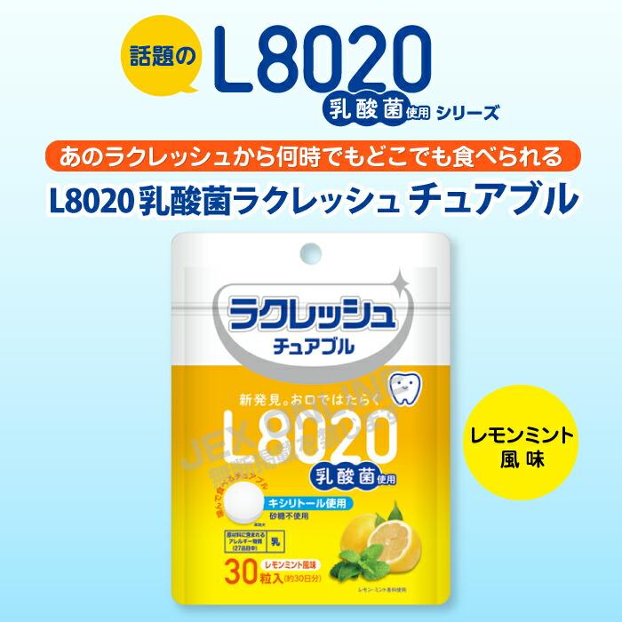 L8020乳酸菌ラクレッシュ チュア...