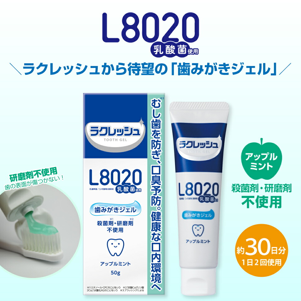 L8020乳酸菌 ラクレッシュ 歯み...