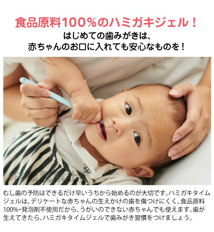 はじめての歯みがきは赤ちゃんのお口に入れても安心なものを!