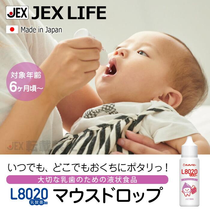 いつでも、どこでもおくちにポタリっ!大切な乳歯のための液状食品L8020乳酸菌使用マウスドロップ