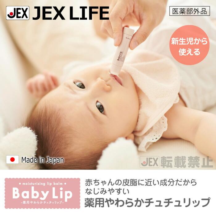 赤ちゃんの皮脂に近い成分だからなじみやすい薬用やわらかチュチュリップ