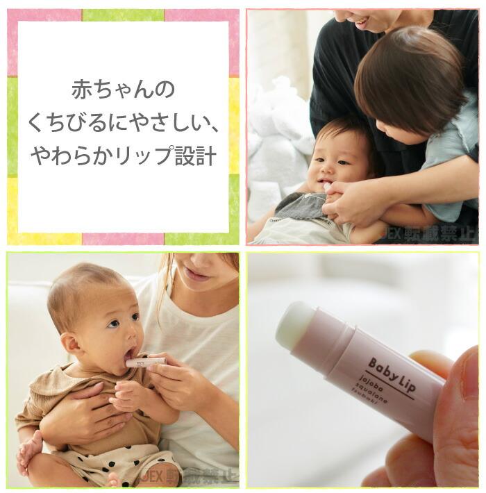 赤ちゃんのくちびるにやさしい、やわらかリップ設計