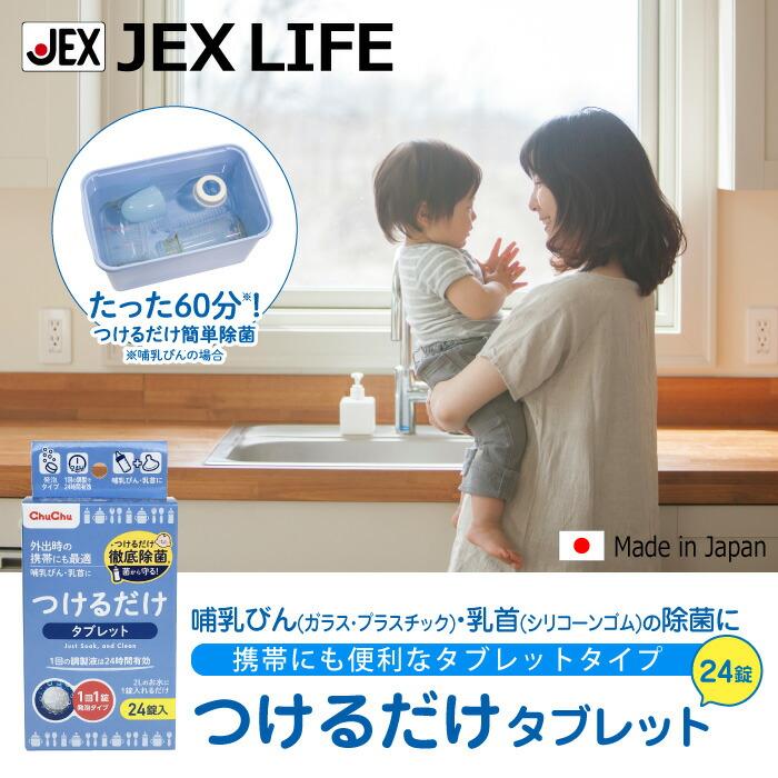 哺乳びん(ガラス・プラスチック)・乳首(シリコーンゴム)の除菌に携帯にも便利なつけるだけタブレット