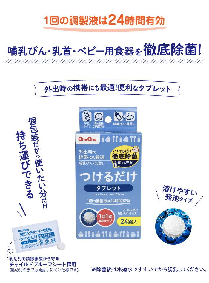 携帯に便利な個包装のタブレットタイプ。1回の調製液は24時間有効です。