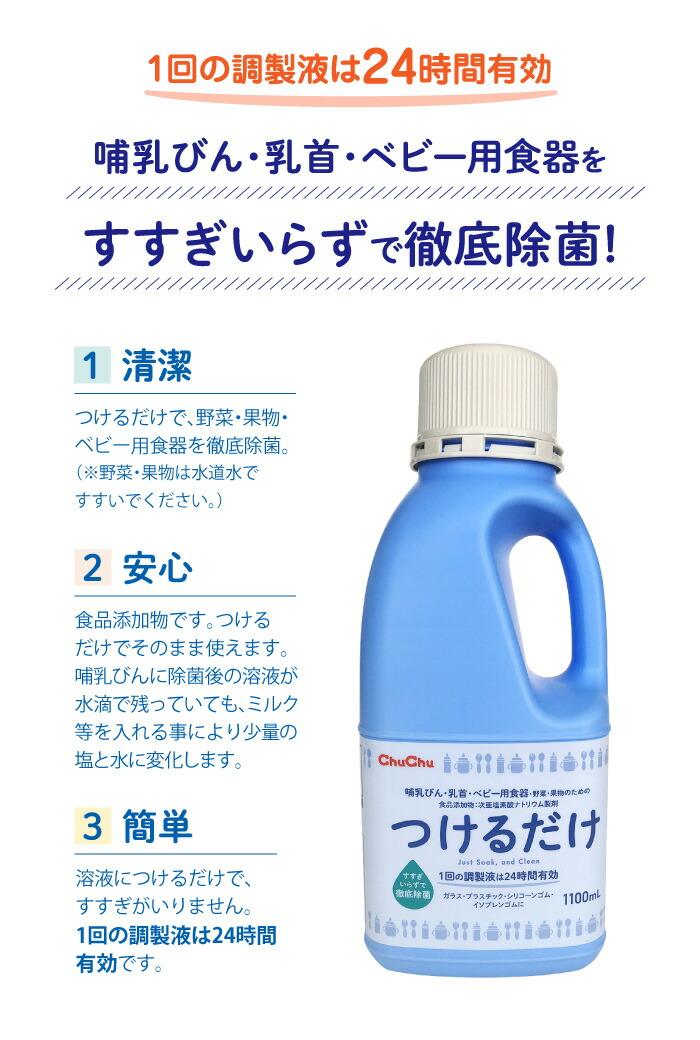 1回の調製液は24時間有効。哺乳びん・乳首・ベビー用食器をすすぎいらずで徹底除菌!