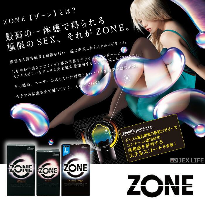 最高の一体感で生まれる極限のSEX、それがZONE