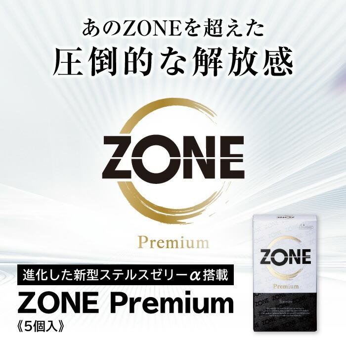 あのZONEを超えた圧倒的な解放感 進化した新型ステルスゼリーα搭載のZONE Premium