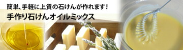 手作り石鹸オイルミックス