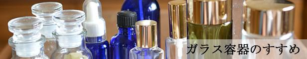 手作り石鹸オイルミックスガラス容器